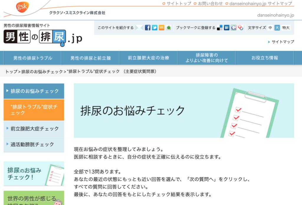 【尿ラボ】排尿のお悩みチェック(グラクソ・スミスクライン)